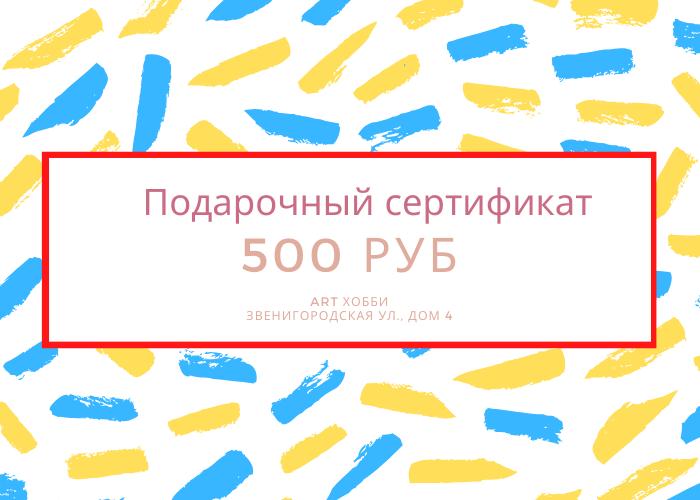 Подарочный сертификат номиналом 500