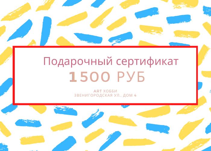 Подарочный сертификат номиналом 1500